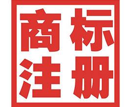 赤峰商标注册公司介绍