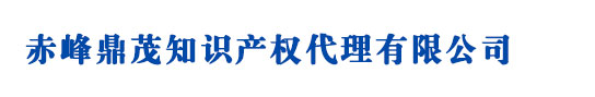 赤峰商标注册_代理_申请